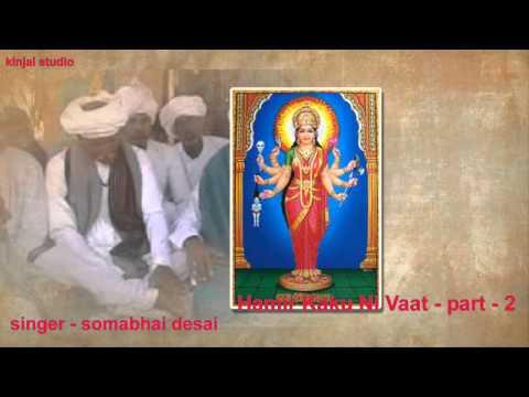 sadhima ni regdi hamir kaku ni vaat - part - 2 - singer - somabhai...