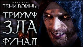 Middle-earth: Shadow of War - Клинок Галадриэли - ФИНАЛ