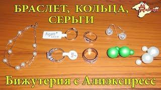 Браслет, кольца, серьги. Бижутерия с Алиэкспресс. Распаковка и обзор