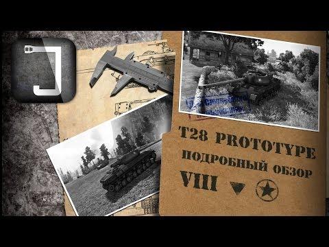 Обзор советского среднего танка т-28