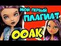 ООАКНУЛИСЬ 6: Мой первый плагиат – Как сделать ООАК из куклы Монстер Хай Клодин Вульф   Monster High