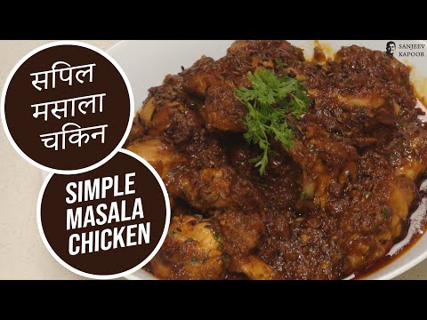 Simple Masala Chicken   Sanjeev Kapoor Khazana