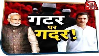 मुसलमान बने वोटबैंक, गटर पर हुआ ग़दर! | देखिये Dangal Rohit Sardana के साथ