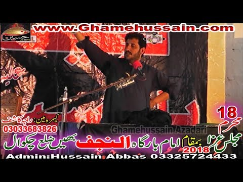 Zakir Murtaza Aashiq 18 Muharram 2018 Imambargah Al Najaf Bheen village Chakwal