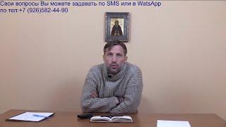 Катехизический Цикл «Жизнь в церкви. Основы православной веры.»