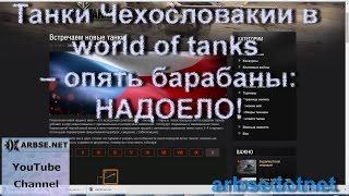 Танки Чехословакии в world of tanks – опять барабаны: НАДОЕЛО!