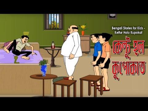 Keltur Holo Kupokat - Nonte Fonte | Popular Bengali Comics | Animation Comedy Cartoon video