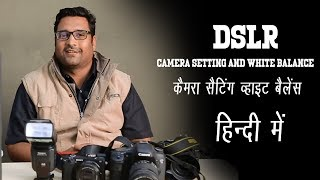 Camera setting and white balance hindi me
