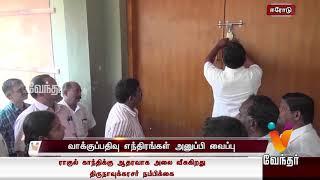 மக்களவை தேர்தல் பணி மும்முரம் வாக்குப்பதிவு எந்திரங்கள் அனுப்பி வைப்பு