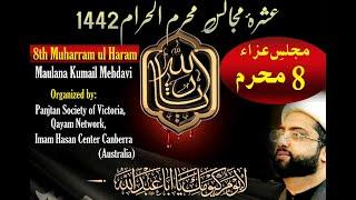 Ashra e Muharram 8th Muharram 1442 | Maulana Kumail Mehdavi