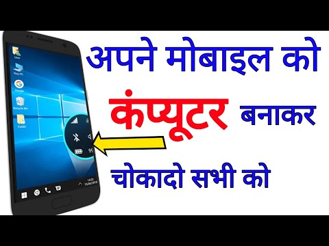 Mobile Ko Computer Kaise Banaye 100% Working Mobile Tricks  || by technical boss