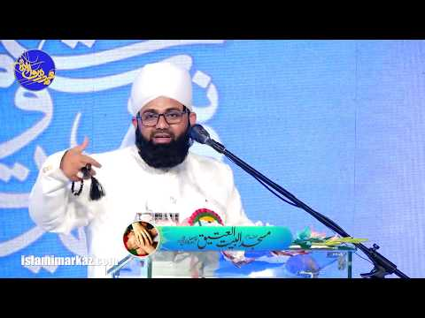 Janab Mufti Abd-ur-Rehman | Khatm-e-Nabuwat, Wahdat-e-Ummat Conference 1441/2019