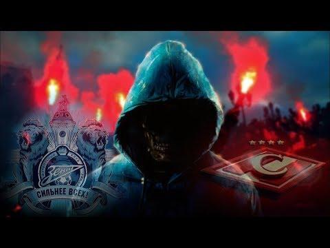 Зенит - Спартак. Атмосфера внутри Виража