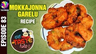 Mokkajonna Garelu (Corn Vada) Recipe | Godhuma Rava Halwa | Bhale Taste Guru | Episode 83