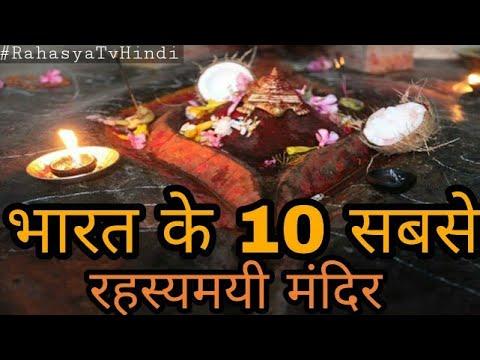 भारत के 10 सबसे रहस्यमयी मंदिर | Top 10 most Mysterious Temples of India | RahasyaTvHindi