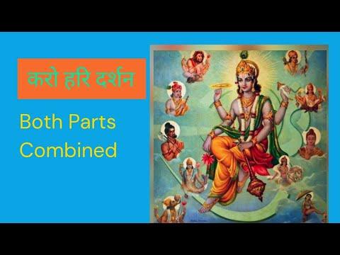 Karo Hari Darshan Full (hari Darshan-1972) video