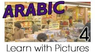 Learn Arabic - Arabic Building Vocabulary