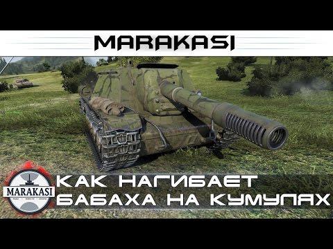 Как нагибает бабаха на кумулятивных снарядах, шок!!! World of Tanks
