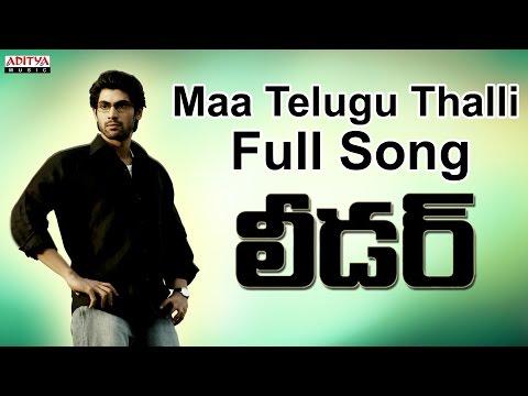 Maa Telugu Thalli Full Song II Leader Movie II Rana, Richa Gangopadyaya, Priya Anand