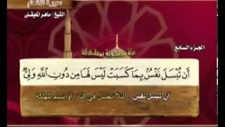 سورة الأنعام بصوت ماهر المعيقلي مع معاني الكلمات Al-An'am