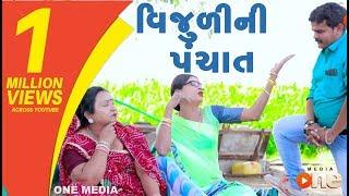 Vijuli Ni panchat |  Gujarati Comedy | One Media