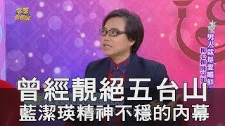 【精華版】曾經靚絕五台山 藍潔瑛精神不穩的內幕