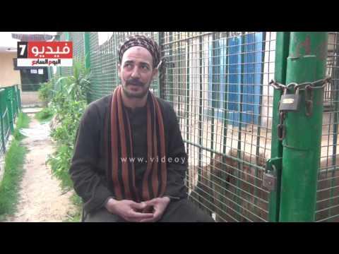 أشهر مربى حيوانات بمصر:مستعد لتأجير حديقة الحيوان بـ10 ملايين فى السنة thumbnail