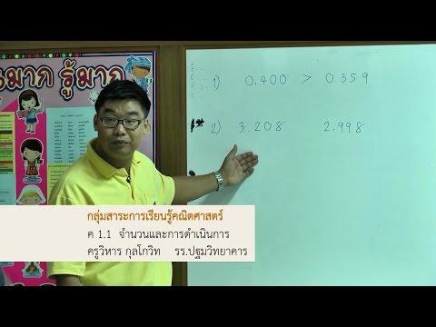 คณิตศาสตร์ ค 1.1 จำนวนและการดำเนินการ ครูวิหาร กุลโกวิท