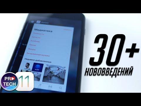 Самый полный и качественный обзор iOS 11 beta 3 для iPhone и iPad от ProTech