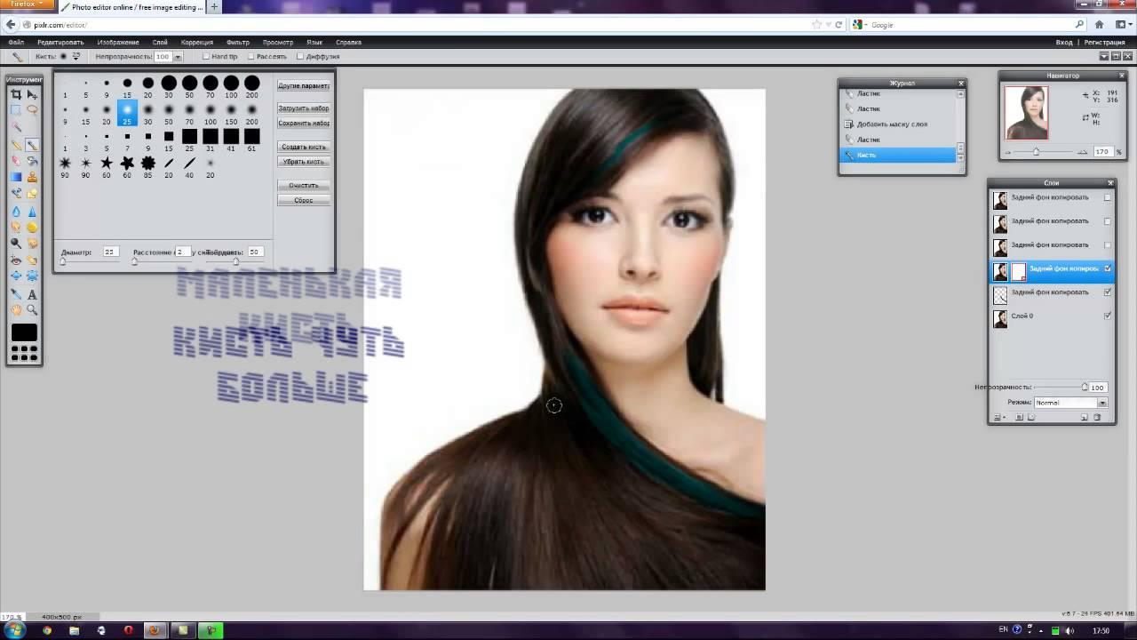 Как черные волосы сделать светлее фотошоп