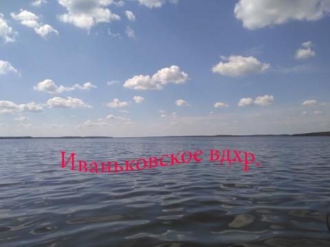 иваньковское водохранилище рыбалка на острове