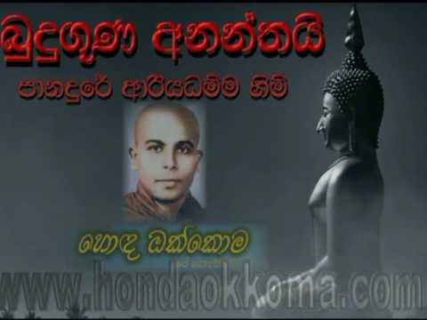 Panadure Ariyadhamma Himi 1.wmv