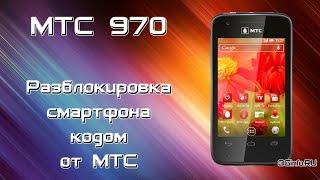 Онлайн разблокировка МТС 970, МТС 970H, МТС 972