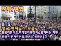 (한글자막)방탄 BTS 영국 뉴스 호주 뉴스 현지 반응 3 웸블리 콘서트  뉴스 모음