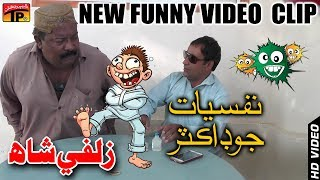 Nafsiyat Jo Doctar - Zulfi Shah Comedy King And Funny Video - Tp Sindhi