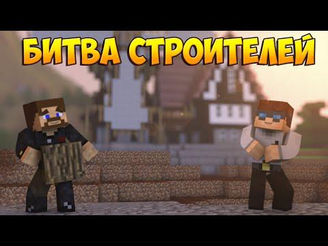 Minecraft Битва строителей #33 - МЕЛЬНИЦА И КИНГ КОНГ