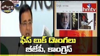ఫేస్ బుక్ దొంగలు బీజేపీ, కాంగ్రెస్ | BJP Fake news In Online | Jordar News  | hmtv