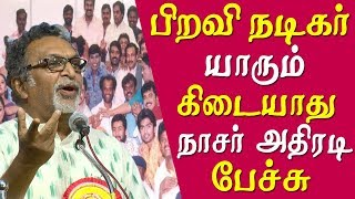 Actor Nassar speech on books at chennai book fair 2019 tamil news live