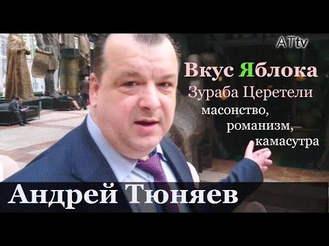 Андрей Тюняев. Вкус яблока Зураба Церетели (масонство, романизм, камасутра)