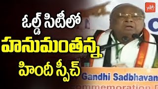 V Hanumantha Rao Speech | Telangana Congress Public Meeting Hyderabad Old City | Telangana