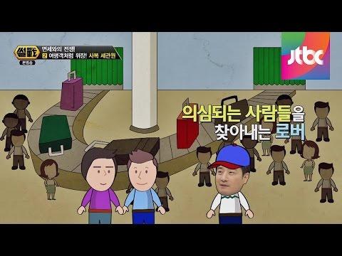 세관원이 여행객처럼 위장! 사복 세관원 '로버' 썰전 102회