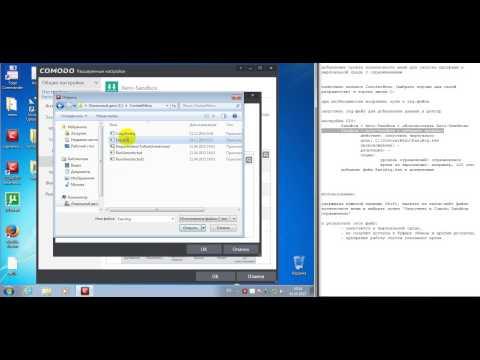 Запуск программ в Comodo Sandbox с ограничениями