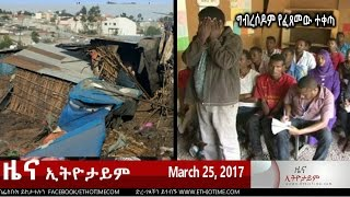 Ethiopia: The Latest Ethiopian News Today March 25 2017