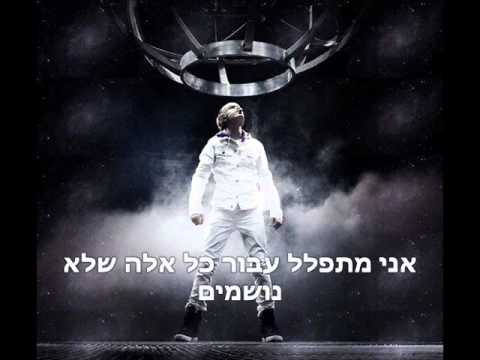 Justin Bieber - Pray מתורגם video