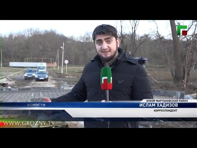 В Ачхой-Мартановском районе Чечни активно идут работы по замене коммуникаций