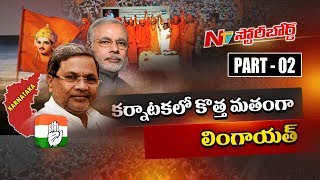 Clash Between Lingayat and Veerashaivas || Congress Vs BJP || Story Board 02