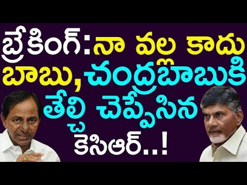 KCR Telling About His Incovience To Chandrababu Naidu | Taja 30 |