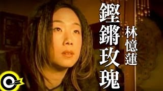 林憶蓮 Sandy Lam【鏗鏘玫瑰 Clang rose】Official Music Video