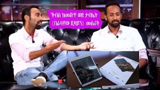 Kirubel And Simon On Seifu Fantahun Show