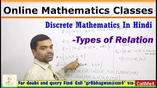 Types of Relation - Reflexive, Symmetric & Transitive in Hindi